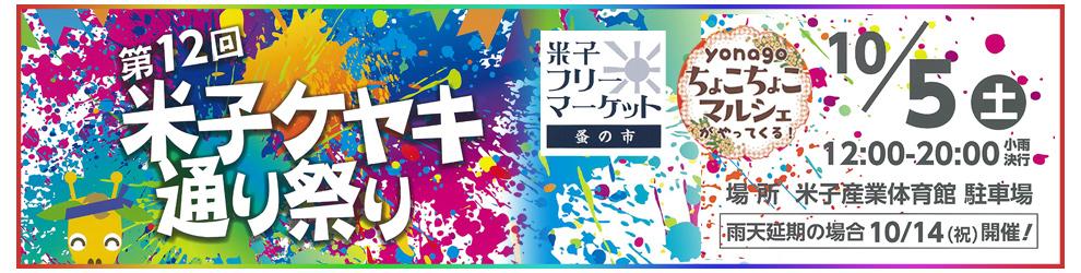 第12回米子ケヤキ通り祭り開催!!